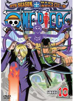ONE PIECE ワンピース 9THシーズン エニエス・ロビー篇 piece.10
