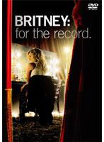 ブリトニー:フォー・ザ・レコード~私のすべてを~/ブリトニー・スピアーズ
