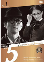 探偵事務所5' Another Story 2nd SEASON File 1