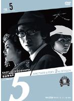 探偵事務所5' Another Story 2nd SEASON File 5