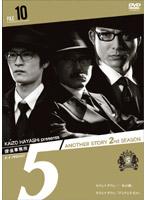 探偵事務所5' Another Story 2nd SEASON File 10