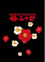 椿三十郎 (初回限定豪華版)
