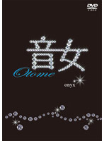 音女 DVD Vol.5