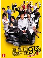 警視庁捜査一課9係 season3 Vol.5