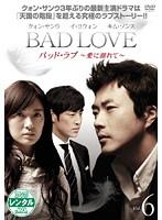 BAD LOVE ~愛に溺れて~ Vol.6