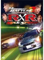 ハイウェイ・バトルR×R 2 マキシマム・スピード
