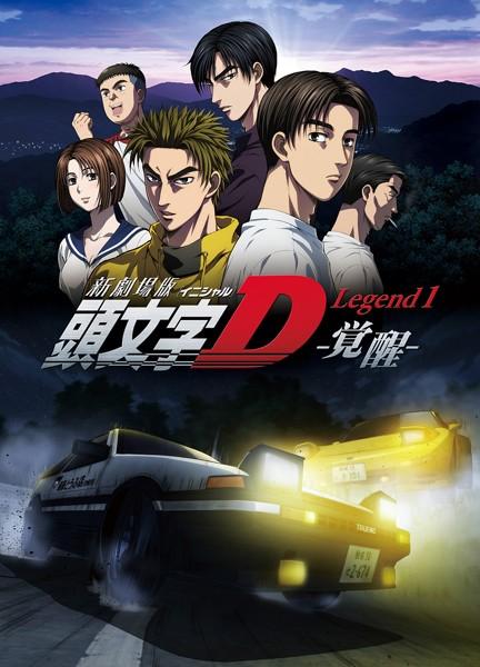 新劇場版 頭文字[イニシャル]D Legend1-覚醒-