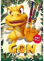 GON-ゴン- リターンズだよ! 1