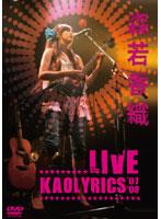 森若香織LIVE ~Kaolyrics '07/'08~/森若香織