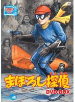 まぼろし探偵 DVD-BOX