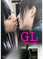 GL 〜小悪魔たちの誘惑〜