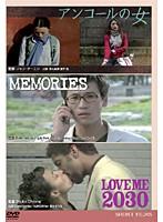 「アンコールの女」「MEMORIES」「LOVE ME 2030」