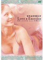ラブ★エクササイズ   DVD−BOX
