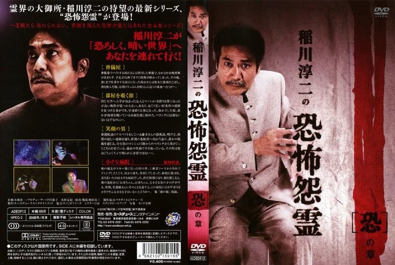 稲川淳二の恐怖怨霊 (4巻セット)