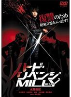 Neo Actionシリーズ ハード・リベンジ、ミリー