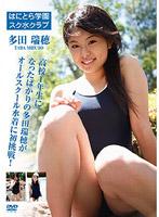 はにとら学園 スク水クラブ/多田瑞穂
