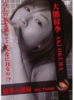 my room 大熊紋季