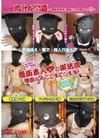 肉汁問題〜覆面御法度・顔隠して尻隠さ〜ず 2〜