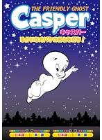 キャスパー