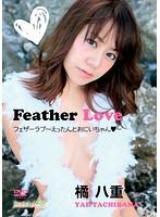 Feather Love~えったんとおにいちゃん~/橘八重