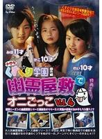 小学生 くすぐり学園 番外編 幽霊屋敷でオニごっこ Vol.4
