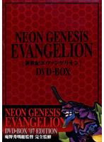 NEON GENESIS EVANGELION DVD-BOX '07 EDITION (初回限定版)