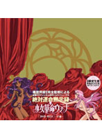 少女革命ウテナ DVD-BOX 下巻 【初回限定生産】