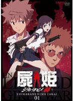 屍姫 赫 第1巻 (初回限定版)