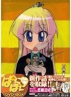 ぱにぽにだっしゅ! DVD-BOX