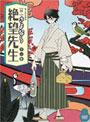 懺・さよなら絶望先生 第一集 【特装版】 (初回限定生産)