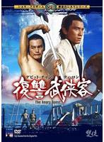 -伝説の香港アクション映画セレクション1- 復讐武侠客