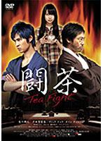 闘茶 ~Tea Fight~ (通常版)