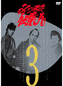 必殺仕業人 VOL.3