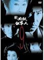 新 必殺仕事人 VOL.9