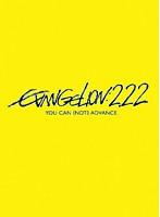 ヱヴァンゲリヲン 新劇場版:破 EVANGELION:2.22 YOU CAN (NOT) ADVANCE.