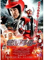 電人ザボーガー   DVD/CDレンタル 240円 半額
