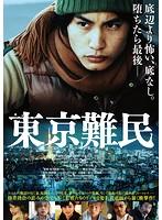 東京難民(レンタル)