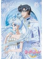 美少女戦士セーラームーン Crystal 11巻