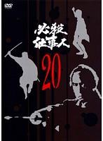 必殺仕事人 VOL.20