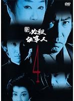 新 必殺仕事人 Vol.4