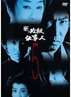 新 必殺仕事人 Vol.5