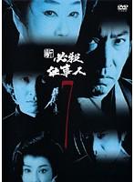 新 必殺仕事人 Vol.7