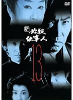 新 必殺仕事人 Vol.13