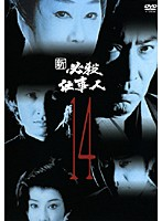 新 必殺仕事人 Vol.14