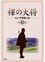 裸の大将 Vol.10