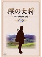 裸の大将 Vol.12