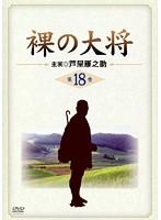 裸の大将 Vol.18