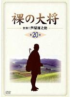 裸の大将 Vol.20