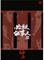 必殺仕事人3 Vol.4
