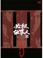 必殺仕事人3 Vol.5